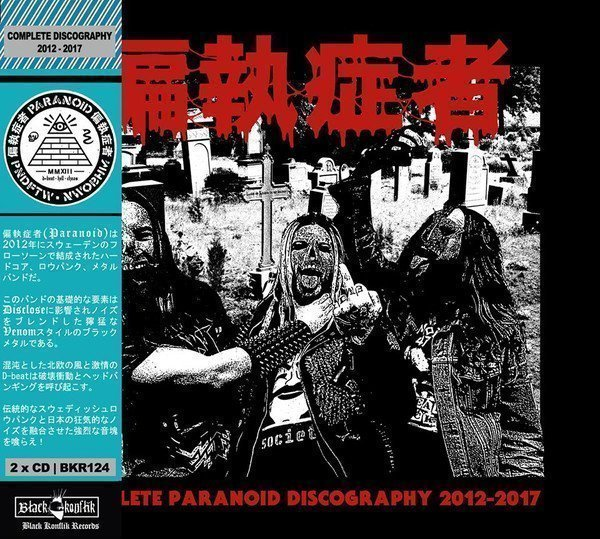 Absolut  ???? - Complete Paranoid Discography 2012-2017