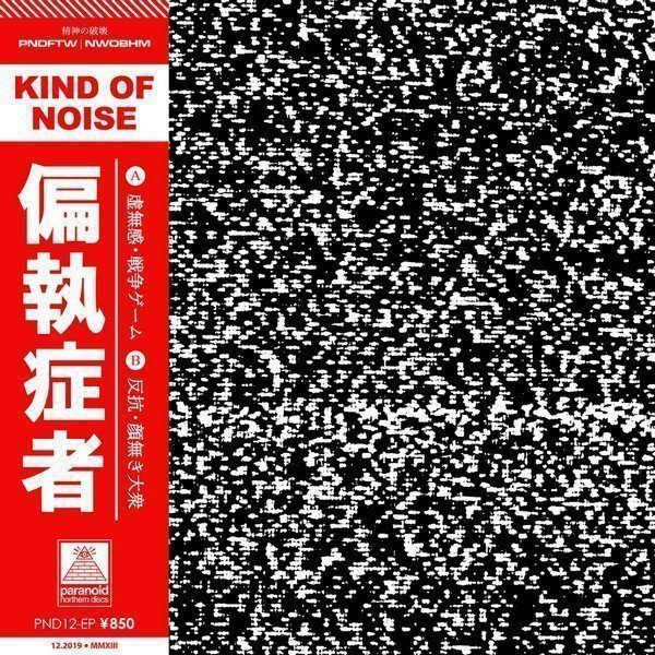 Absolut  ???? - Kind Of Noise
