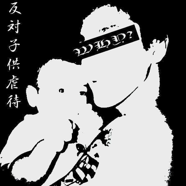 Atrocious Madness - 反対子供虐待 / Stop The Nuclear Nightmare No Weapons, No Power