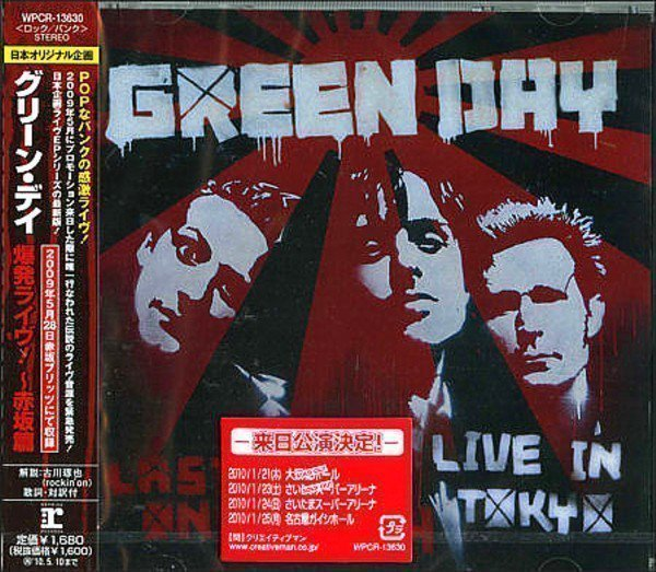 Green Day - Last Night On Earth (Live In Tokyo)