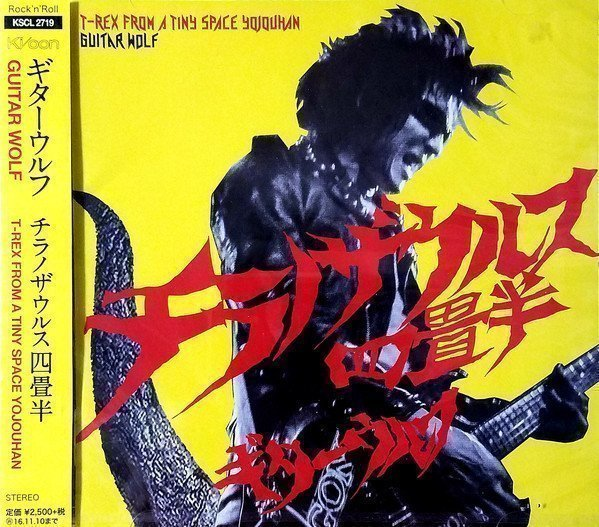 Guitar Wolf - チラノザウルス四畳半 = T-Rex From A Tiny Space Yojouhan
