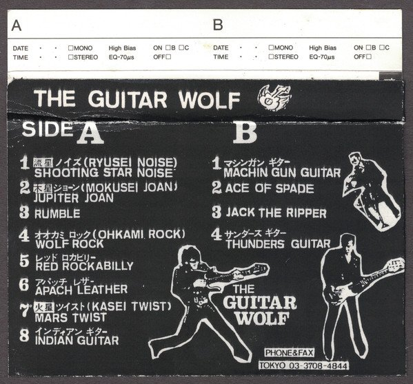 Guitar Wolf - The Guitar Wolf