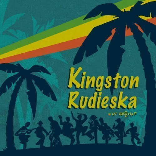 Kingston Rudieska - 너 때문이야