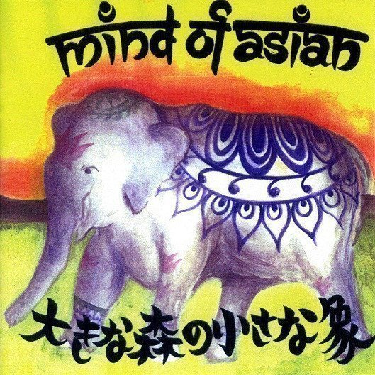 Mind Of Asian - 大きな森の小さな象 / A Small Elephant In A Large Forest