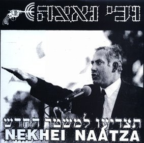Nekhei Naatza - הצדיעו למשטר החדש (Hail The New Regime)