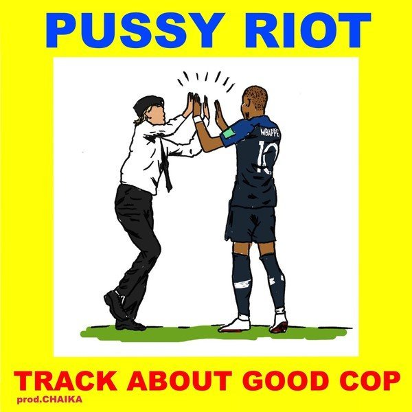 Pussy Riot - Track About Good Cop