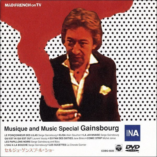 Serge Gainsbourg - Musique And Music Special Gainsbourg - セルジュ・ゲンズブール・ショ