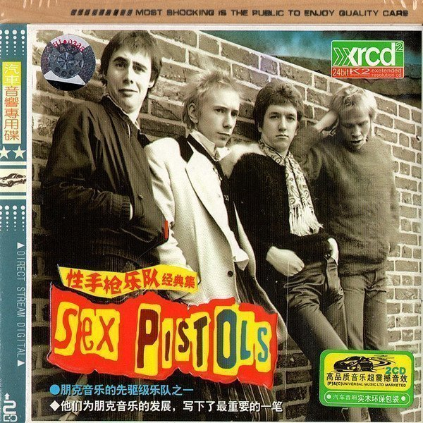 Sex Pistols - Most Shocking Is The Public To Enjoy Quality Cars