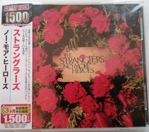 The Stranglers - No More Heroes = ノー・モア・ヒーローズ