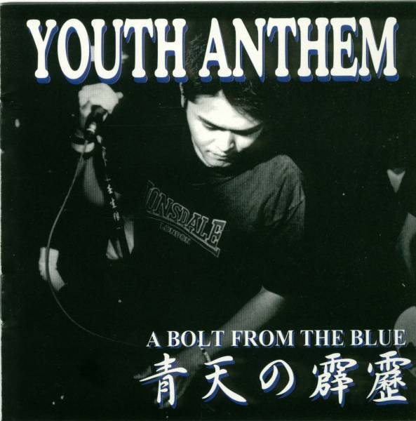 Youth Anthem - 青天の霹靂 /A Bolt From The Blue
